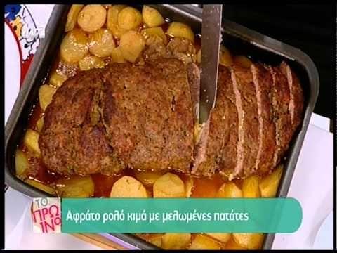 Entertv: Ρολό κιμά με μελωμένες πατάτες από την Αργυρώ Μπαρμπαρίγου Δ' - YouTube