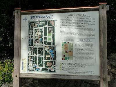 La Casa de JimmyBlanca: 【日本關西京阪奈】第六天10/12:京都御所、京都大學、晴明神社、二条城