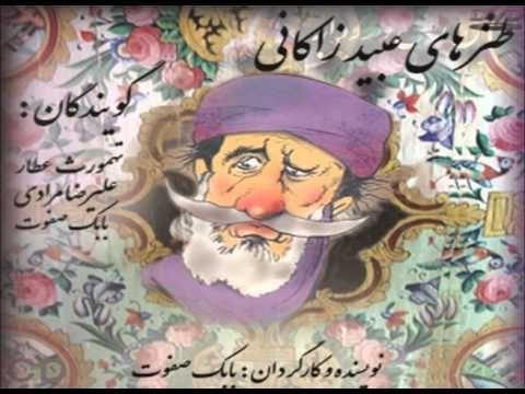 طنز های عبید زاکانی - YouTube
