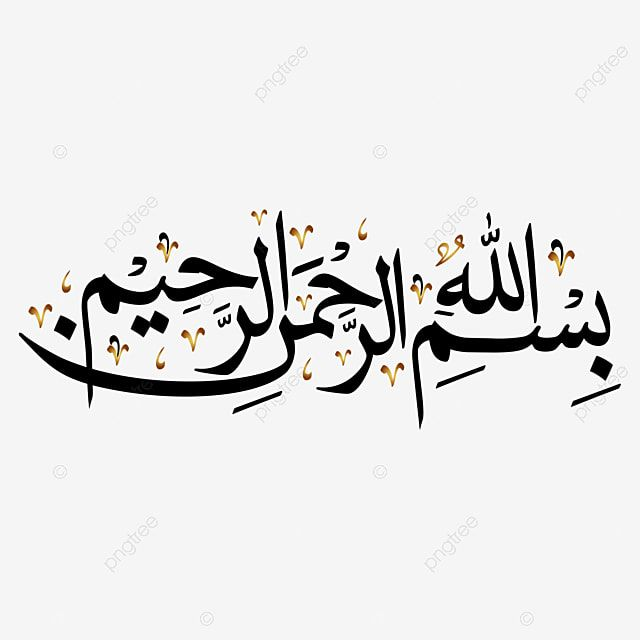 Bismillah Png Transparent Arabic Calligraphy Bismillah Bismillah Png Bismillah Cdr Png And Vector With Transparent Background For Free Download Caligraphy Art Islamic Caligraphy Art Islamic Calligraphy