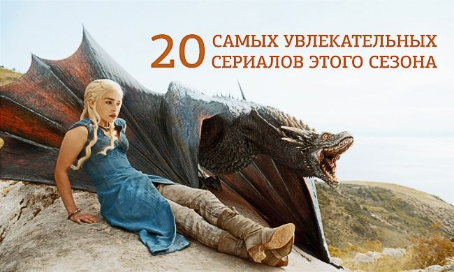 20 самых увлекательных сериалов этого сезона