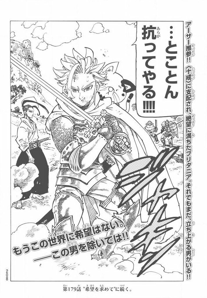 Nanatsu no Taizai {The Seven Deadly Sins} RAW manga 178 [Spoiler] | Nanashi and Arthur Pendragon.