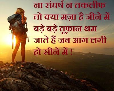 Shayari Hi Shayari: Best quotes images in hindi