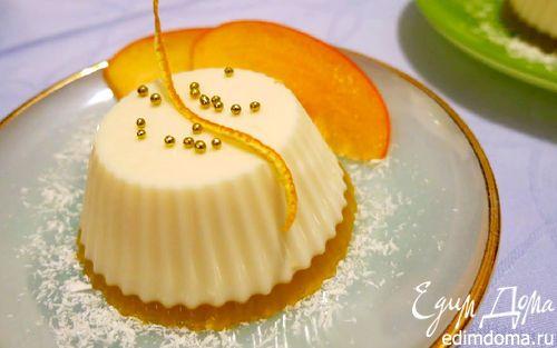 Лимонная панна котта на апельсиновом желе | Кулинарные рецепты от «Едим дома!»