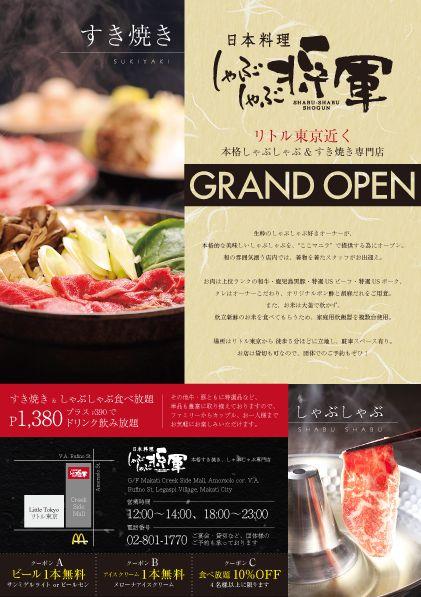 【RYOAKI Magazine 広告デザイン】じゃぶしゃぶ将軍様の日本人向け広告デザインを制作させていただきました。割引券がありますので、ご興味ある方はぜひお声がけください。