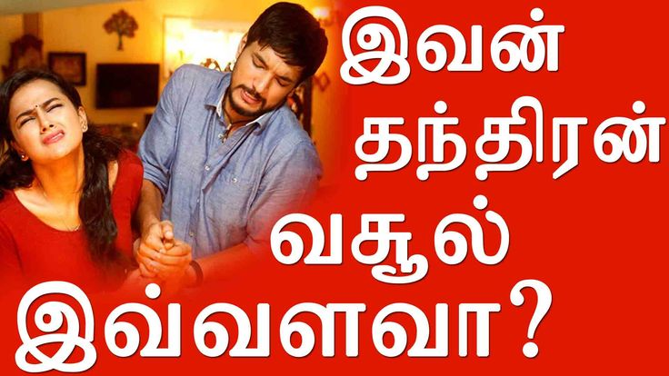 இவன் தந்திரன் வசூல் இவ்வளவா?  | Ivan Thanthiran Movie Box Office Collection  Ivan Thanthiran  is an action-romance film written and directed by R. Kannan. The film features Gautham Karthik and Shraddha Srinath in the lead roles, RJ Balaji, Super Subbarayan, Stunt Silva, Bharth Reddy, Mayilsamy, Madhan Bob, Sri Vignesh plays a supporting roles, while S. Thaman composes the film's music. The venture began production in August 2016.