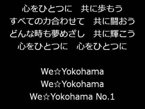 横浜DeNAベイスターズ 2017年新応援歌(All In one) - YouTube  心をひとつに 共に歩もう すべての力合わせて 共に闘おう どんな時も夢めざし 共に輝こう 心をひとつに 心をひとつに We☆Yokohama We☆Yokohama We☆Yokohama No.1