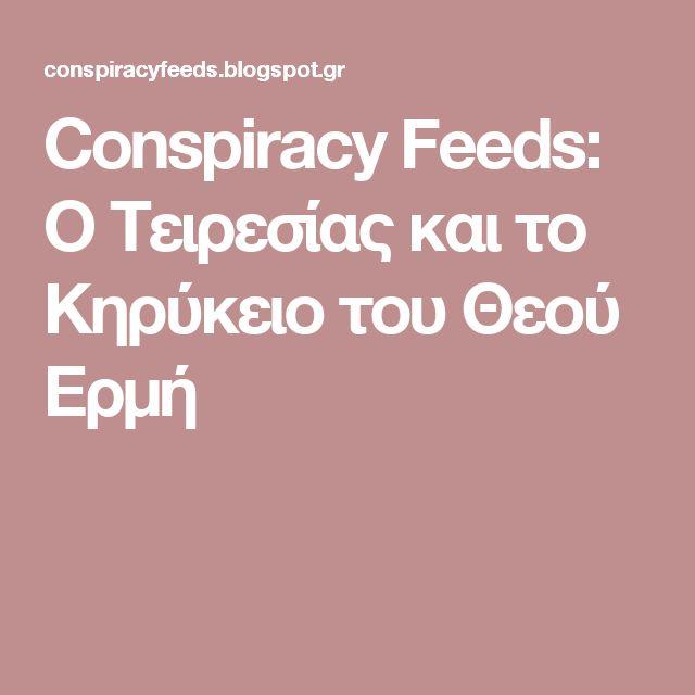 Conspiracy Feeds: Ο Τειρεσίας και το Κηρύκειο του Θεού Ερμή
