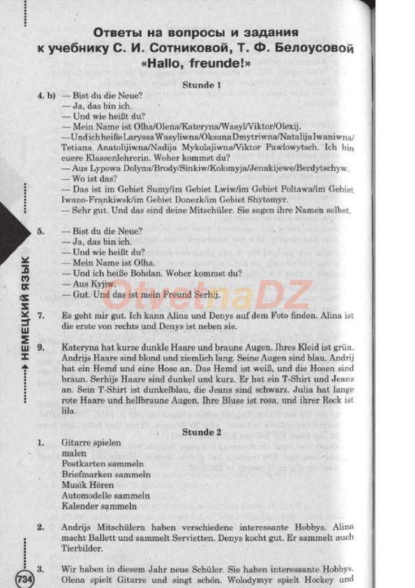 по сотникова тетрадь класс немецкому 6 решебник
