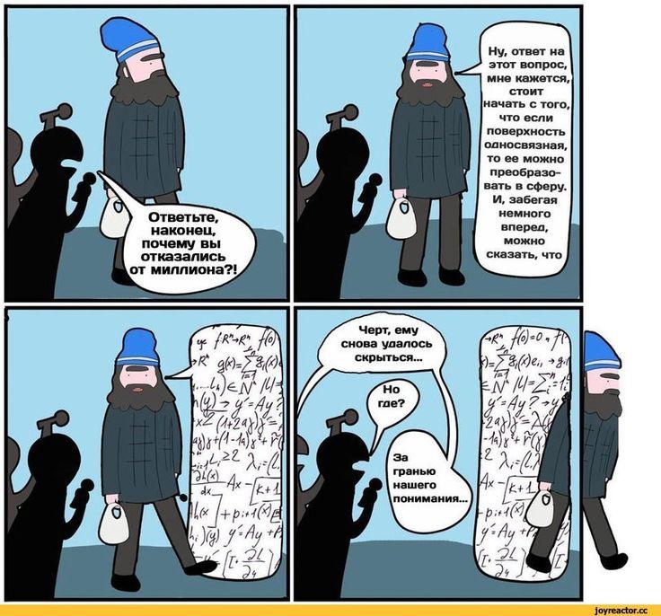 перельман,Смешные комиксы,веб-комиксы с юмором и их переводы,Гипотеза Пуанкаре
