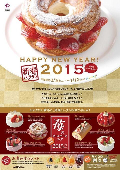 P新春イベント