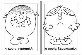 Los Niños: Οι Μικροί Κύριοι - Οι Μικρές Κυρίες και τα ΣΥΝΑΙΣΘΗΜΑΤΑ