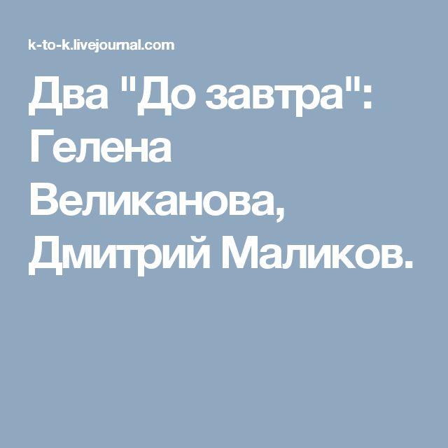 "Два ""До завтра"": Гелена Великанова, Дмитрий Маликов."