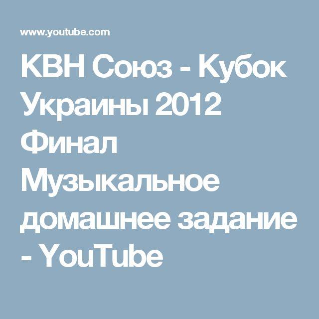 КВН Союз - Кубок Украины 2012 Финал Музыкальное домашнее задание - YouTube