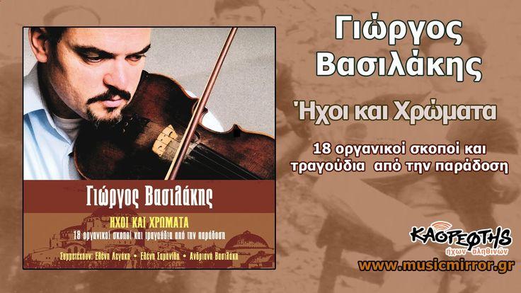 Γιώργος Βασιλάκης Σαν τα μάρμαρα της πόλης (HQ Official Audio Video)