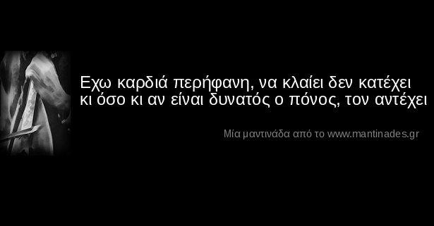 Εχω καρδιά περήφανη, να κλαίει δεν κατέχει  κι όσο κι αν είναι δυνατός ο πόνος, τον αντέχει  - Μαργελάκης Γιάννης (Αστραπόγιαννος)