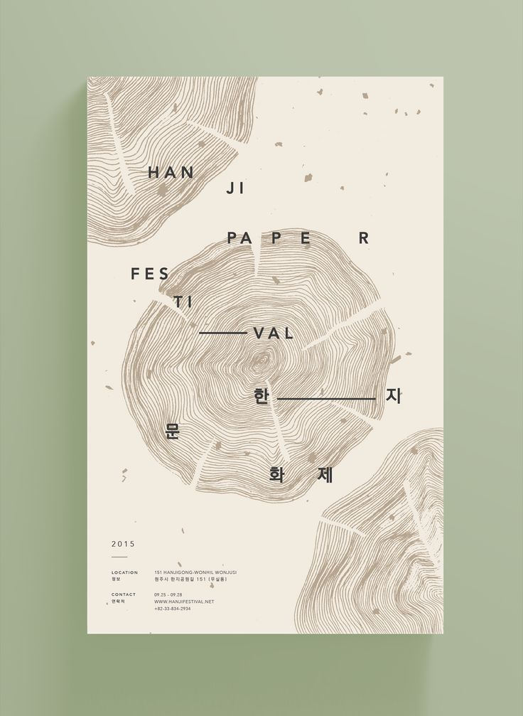 Hanji Paper Festival on Behance