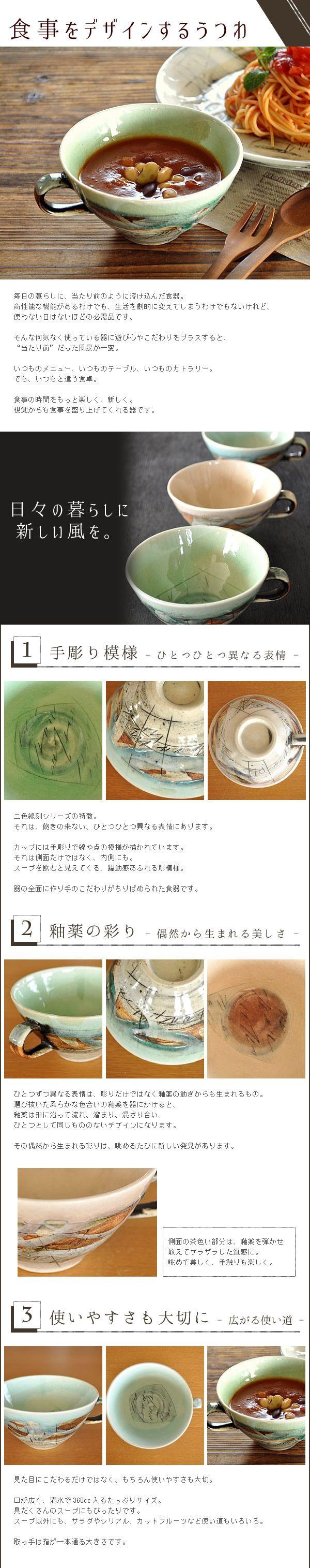 【楽天市場】和食器 二色線刻スープカップ【美濃焼/鶴琳窯/食器/訳あり/通販/器/アウトレット込み/スープカップ】:白い食器のお店M'home style