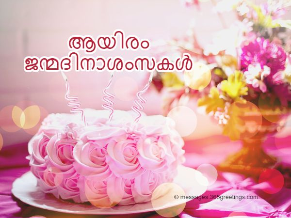 Malayalam Birthday Wishes 365greetings Com Birthday Wishes Birthday Message For Boyfriend Birthday Wishes For Girlfriend