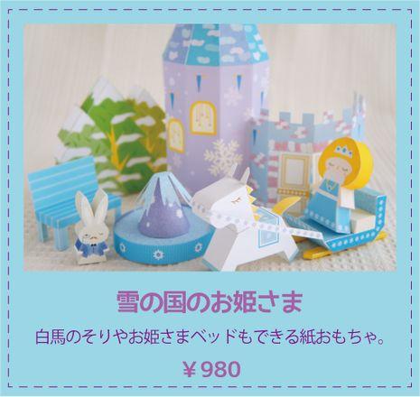 雪の国のお姫さま 白馬のそりやお姫さまベッドもできる紙おもちゃ。