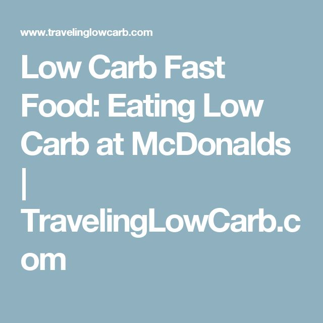 Low Carb Fast Food: Eating Low Carb at McDonalds  |   TravelingLowCarb.com