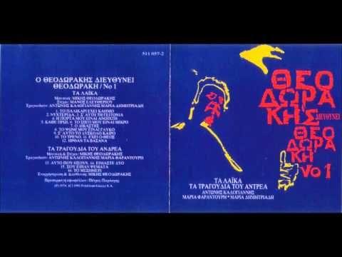 ΤΑ ΛΑΪΚΑ - ΤΑ ΤΡΑΓΟΥΔΙΑ ΤΟΥ ΑΝΤΡΕΑ - Μίκης Θεοδωράκης (1971)