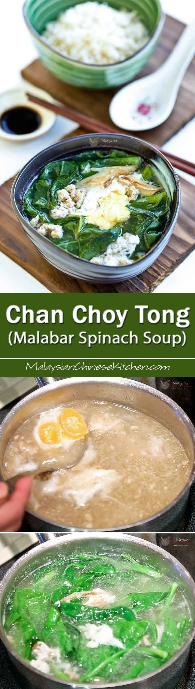 Delicious and nutritious quick boil Chan Choy Tong (Malabar Spinach Soup) with salted duck egg for an additional layer of flavor. Perfect for busy weeknights. | MalaysianChineseKitchen.com