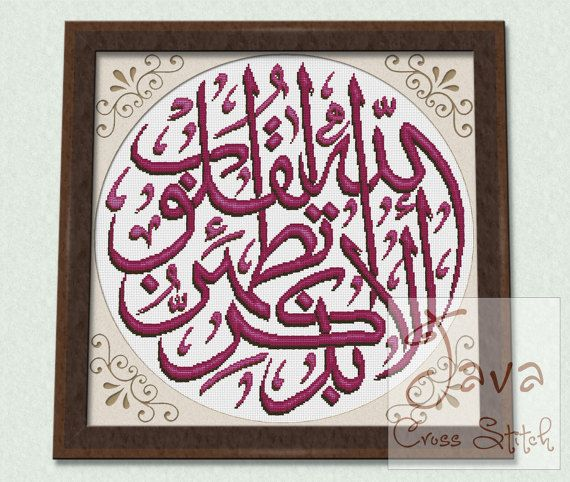 Calligraphy Quran Quote from Surah Ar Ra'd Ayat by JavaCrossStitch Kristik #CrossStitch