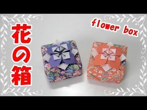 折り紙origami fan~花の箱の折り方~How to fold Flower box【親子で遊べる折り紙】