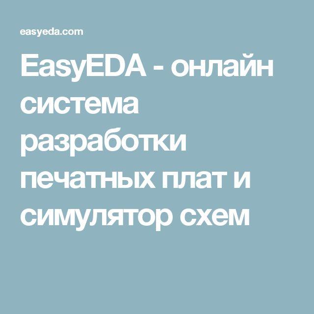 EasyEDA - онлайн система разработки печатных плат и симулятор схем