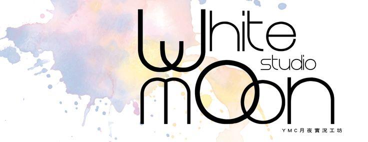 white moon studio LOGO [5]