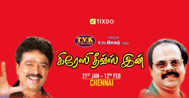S.Ve. Shekher and his team are going to perform live in this play which is fully a timing comedy and jokes competing against each other to exit the dialogue pipeline and enter into the audience. The concept of the concert is something we don't want to miss, come lets enjoy the show. Book you tix at https://tixdo.com/api/events/comedy-king-sveshekhers-crazy-thieves-in-palavakkam/  #entertainment #tvk #comedy #fun