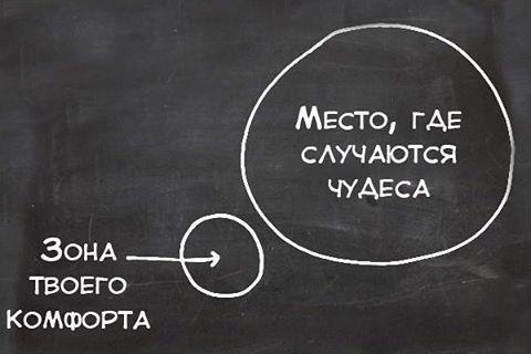 37 отметок «Нравится», 5 комментариев — Александр (@alexandrstrashenko) в Instagram: «Выйди за рамки возможного  #комфорт #зонакомфорта #успех #выбор #чудеса #лучшаяжизнь #бизнес…»