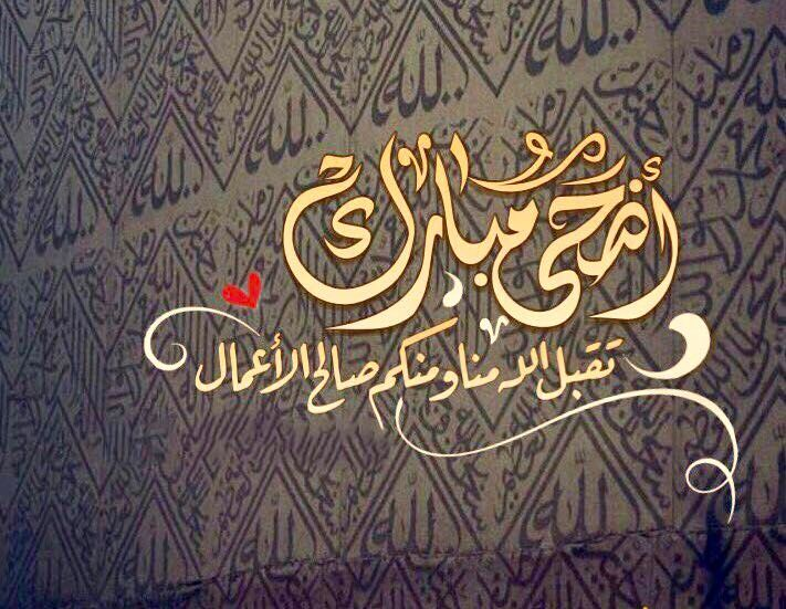 Pin By Wassim On اضحى مبارك Eid Card Designs Eid Cards Happy Eid