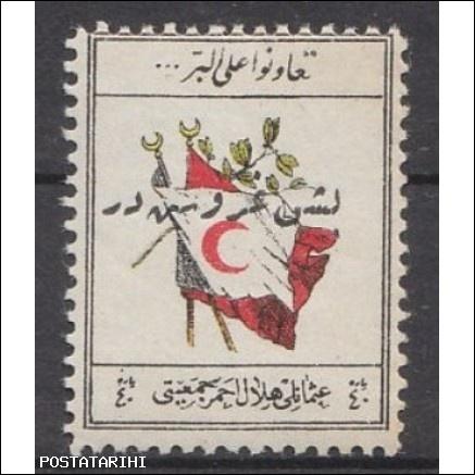 1916 Ottoman Stamp  Hilali Ahmer Community