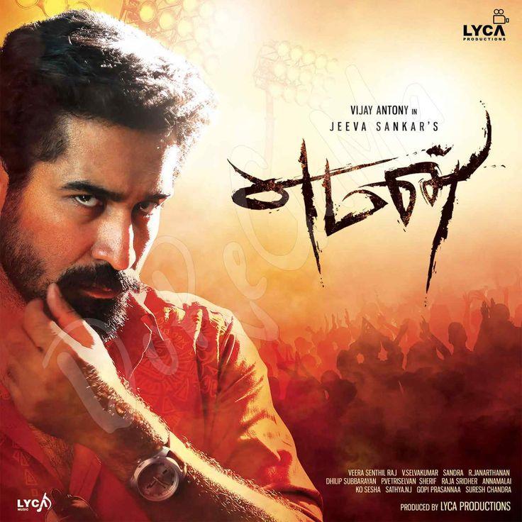 Vijay Antony's Yeman 2016 Tamil Movie Mp3 Songs Download StarmusiQ   Download Link :: http://songspkhq.com/yeman-2016-tamil-movie-songs/