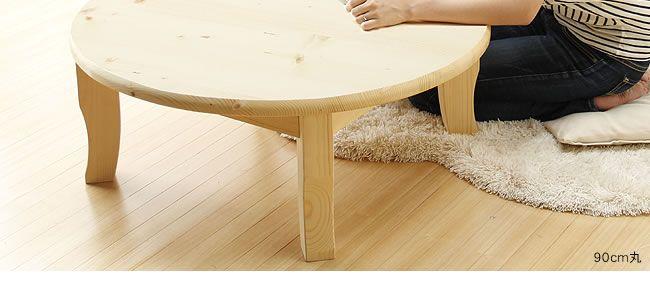 FOLDABLE COFFEE TABLE - 2 COLORS 【楽天市場】家族で囲めて木の暖かみある本格木製ちゃぶ台直径90cm丸簡単折りたたみ式 ナチュラル※キャンセル不可:家具の里