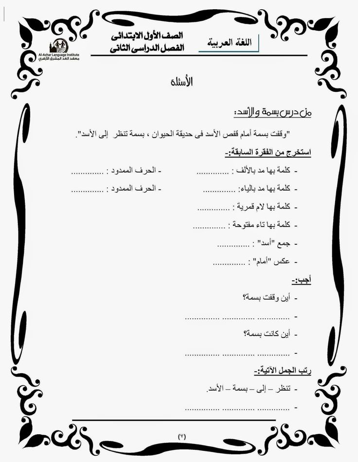 Arabic7.jpg (1237×1600)
