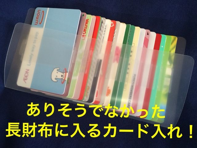 ハンドメイドマーケット+minne(ミンネ)|+長財布に入るカード入れ 20
