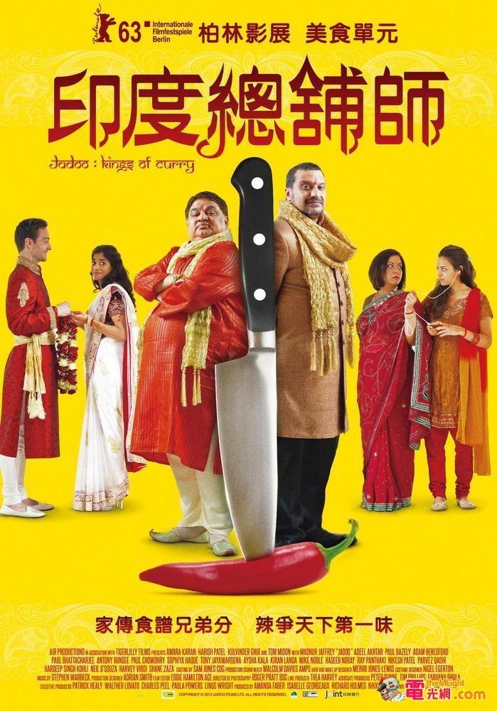 印度總舖師(Jadoo)-電光網 the Movie Light