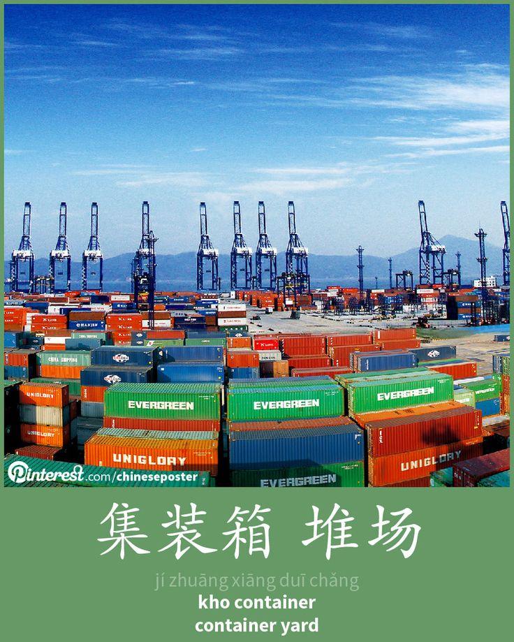集装箱 堆场 - Jízhuāngxiāng duī chǎng - kho container - Container Yard