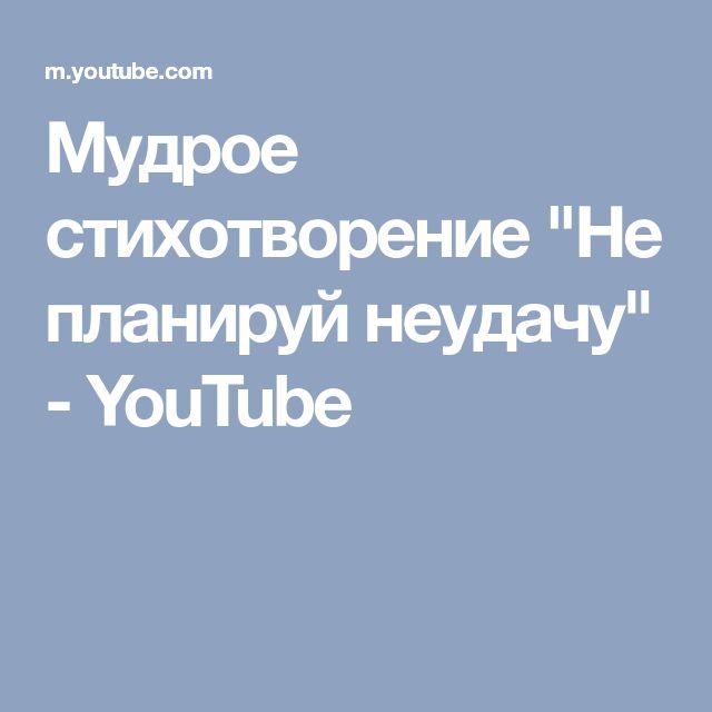 """Мудрое стихотворение """"Не планируй неудачу"""" - YouTube"""