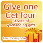 Law-Money система распределения подарков
