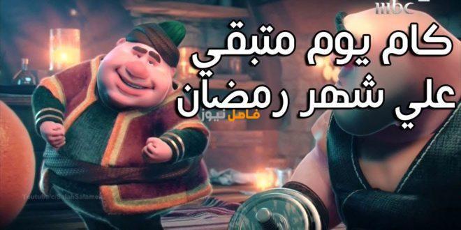 كم باقي على رمضان 2020 العد التنازلي روائح رمضان كل عام وانتم بخير Movie Posters Movies Poster