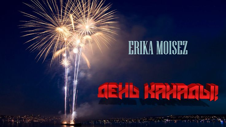 Отмечаем День Канады! Erika Moisez