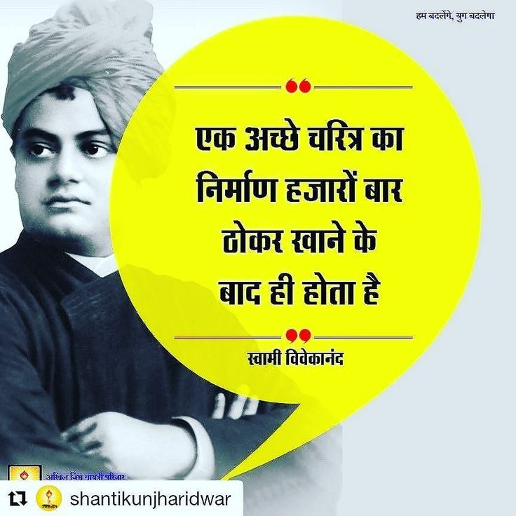 Swami Vivekananda Quotes of the Day!!  #hindi #hindithoughts #hindiquotes #Motivational #Inspiration #Suvichar #ThoughtOfTheDay #MotivationalQuotes #swamivivekananda