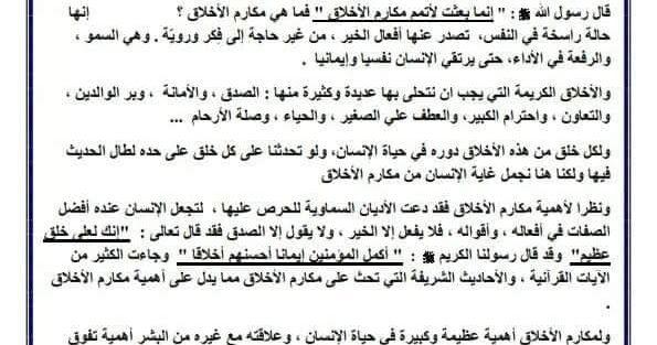 تعابير كتابية مادة اللغة العربية السنة الرابعة ابتدائي الجيل الثاني Language Writing Arabic Language
