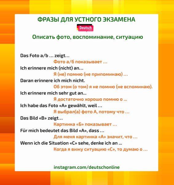 язык ситуация знакомства немецкий