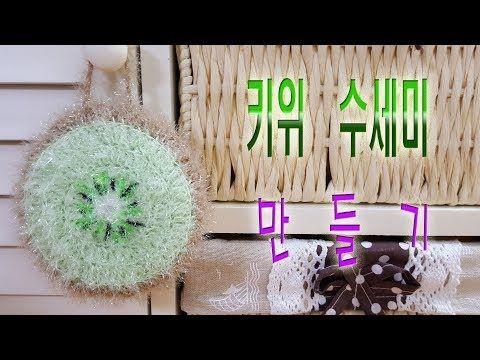 별 수세미 만들기 수세미뜨기 - YouTube