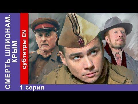 Смерть Шпионам. Крым. 1 Серия. Spies Must Die. The Crimea. StarMedia. Военный Детектив - YouTube